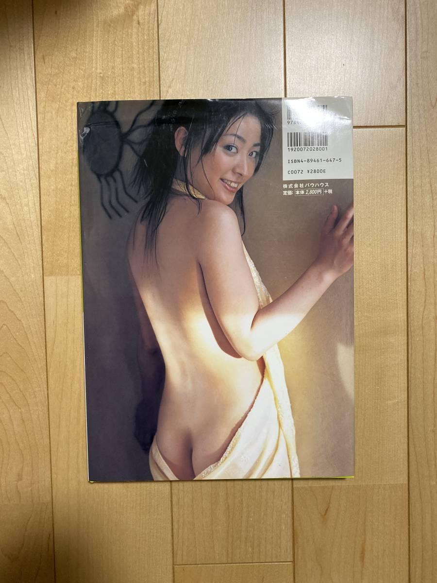 絵美 Emi photobook prime セミヌード写真集 サイン入り