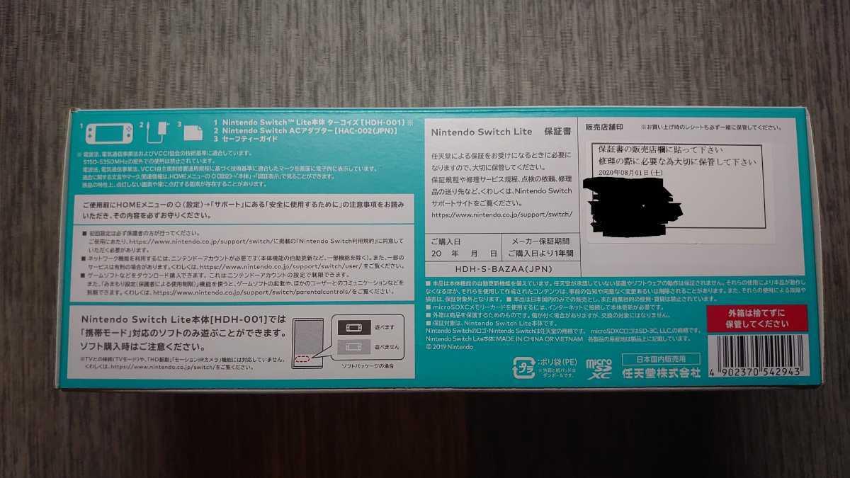 Nintendo Switch Lite ニンテンドースイッチ ライト 本体 ターコイズ ブルー 新品 未開封 北海道 札幌 抽選当選品
