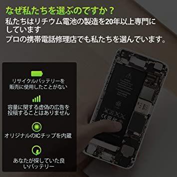 for iphone SE バッテリー に対応 iPhone SE, 2050mAh EMNT 交換用 大容量 3.82V PS_画像6