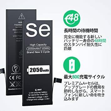 for iphone SE バッテリー に対応 iPhone SE, 2050mAh EMNT 交換用 大容量 3.82V PS_画像2