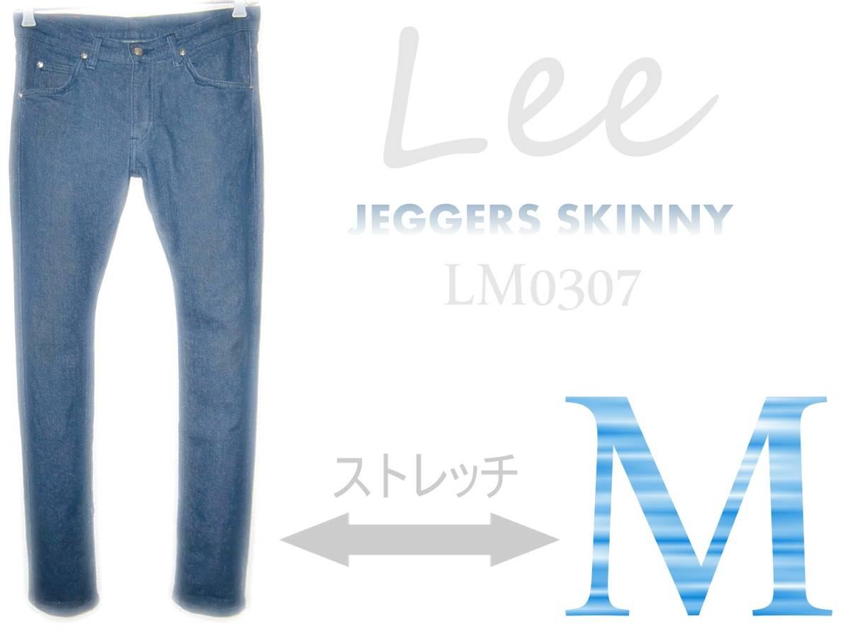 Lee LM0307 【ストレッチ】 M (実84cm) 【管39-2】 JEGGERS SKINNY / 送料¥198_画像1