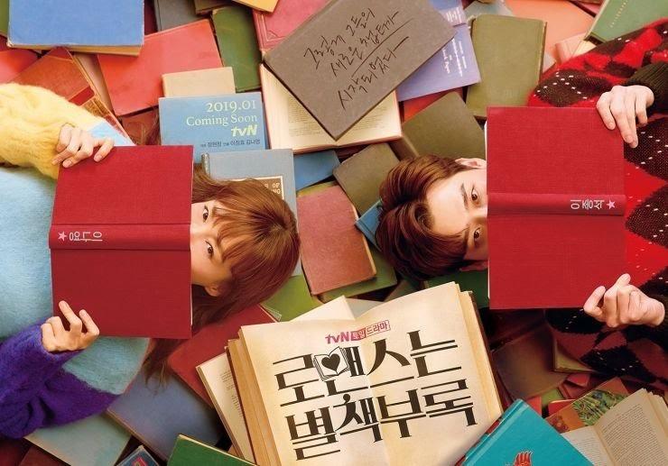 韓国ドラマ  ロマンスは別冊付録  Blu-ray  全話