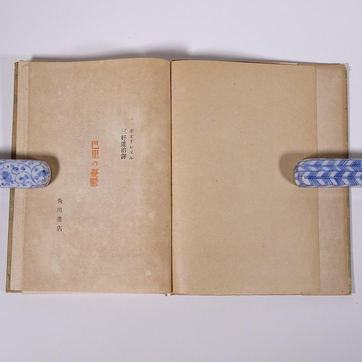 巴里の憂鬱 ボオドレエル著 三好達治訳 飛鳥新書 角川書店 昭和二二年 1947 古書 単行本 文学 文芸 随筆 随想 パリの憂鬱 ボードレール_画像5