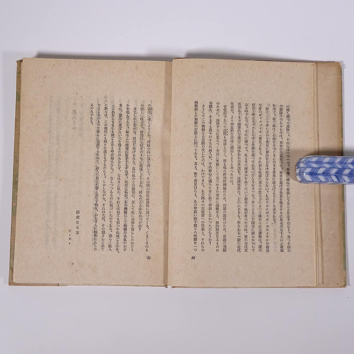 巴里の憂鬱 ボオドレエル著 三好達治訳 飛鳥新書 角川書店 昭和二二年 1947 古書 単行本 文学 文芸 随筆 随想 パリの憂鬱 ボードレール_画像10