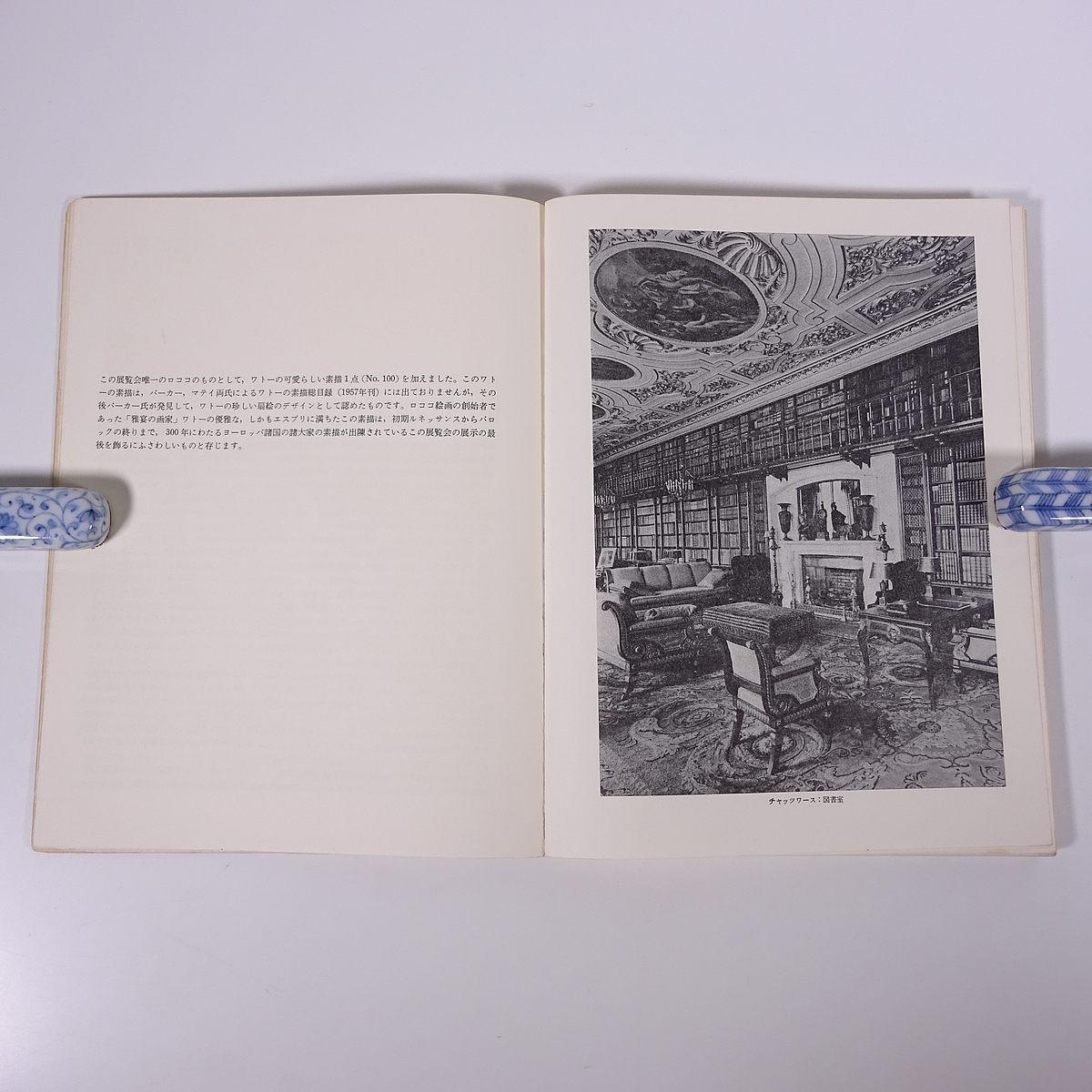 デヴォンシャー公爵所蔵 ヨーロッパ素描名作展 国立西洋美術館 1975 大型本 展覧会 図版 図録 目録 芸術 美術 絵画 画集 作品集 洋画_画像7