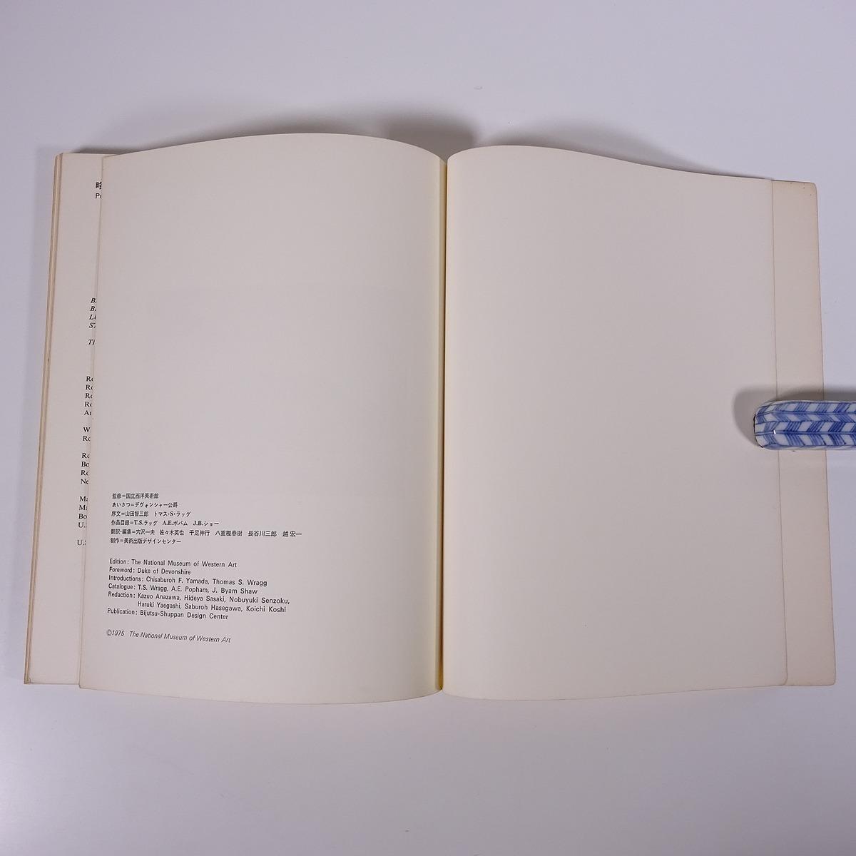 デヴォンシャー公爵所蔵 ヨーロッパ素描名作展 国立西洋美術館 1975 大型本 展覧会 図版 図録 目録 芸術 美術 絵画 画集 作品集 洋画_画像10