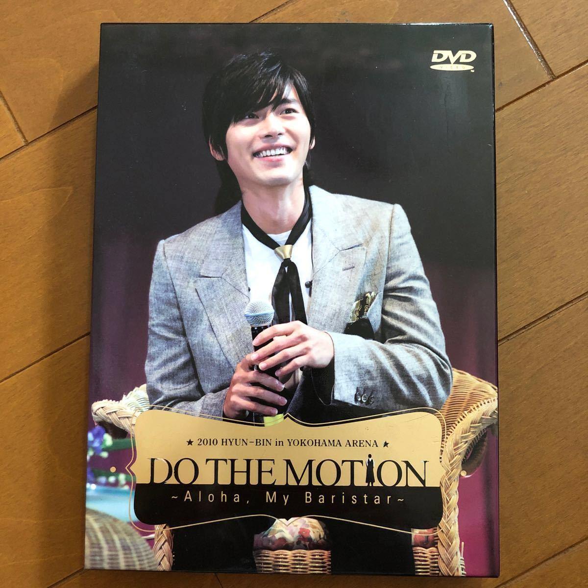 ヒョンビン 2010 HYUN-BIN Do the motion
