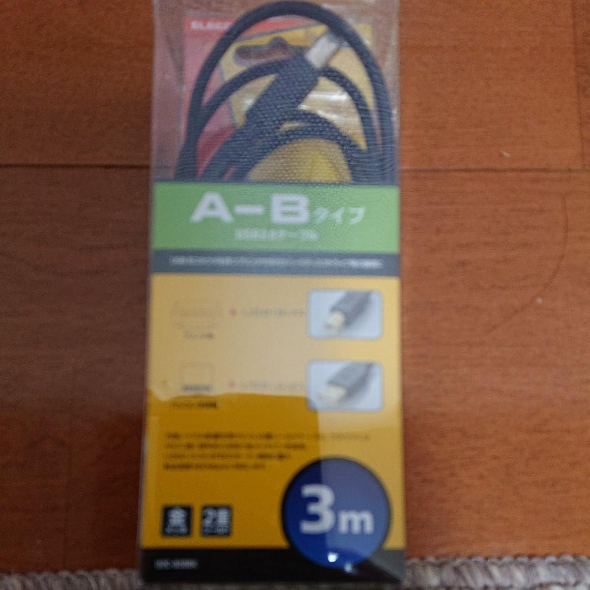USB2.0対応ケーブル(A-Bタイプ)