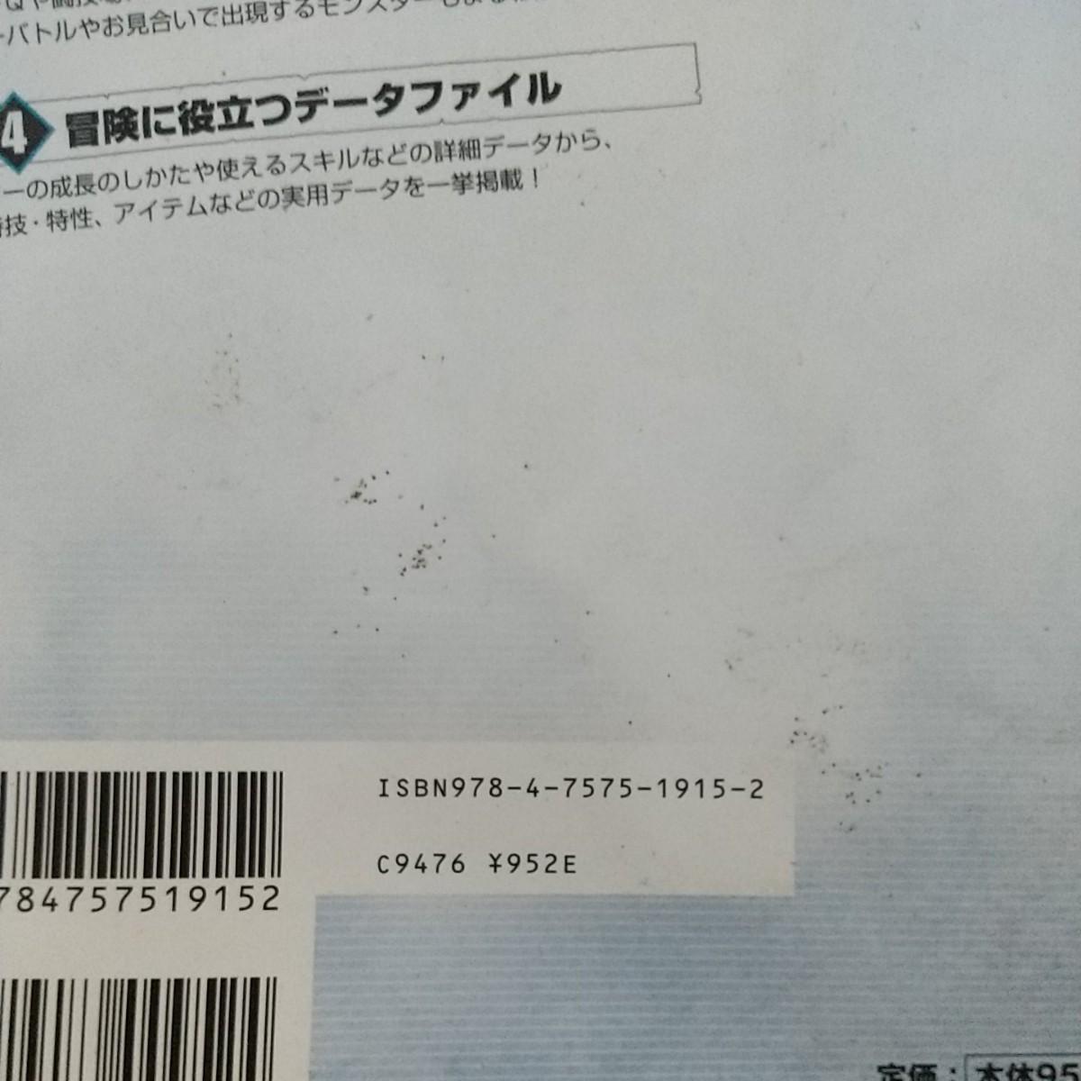 ドラゴンクエストモンスタ-ズジョ-カ-公式ガイドブック
