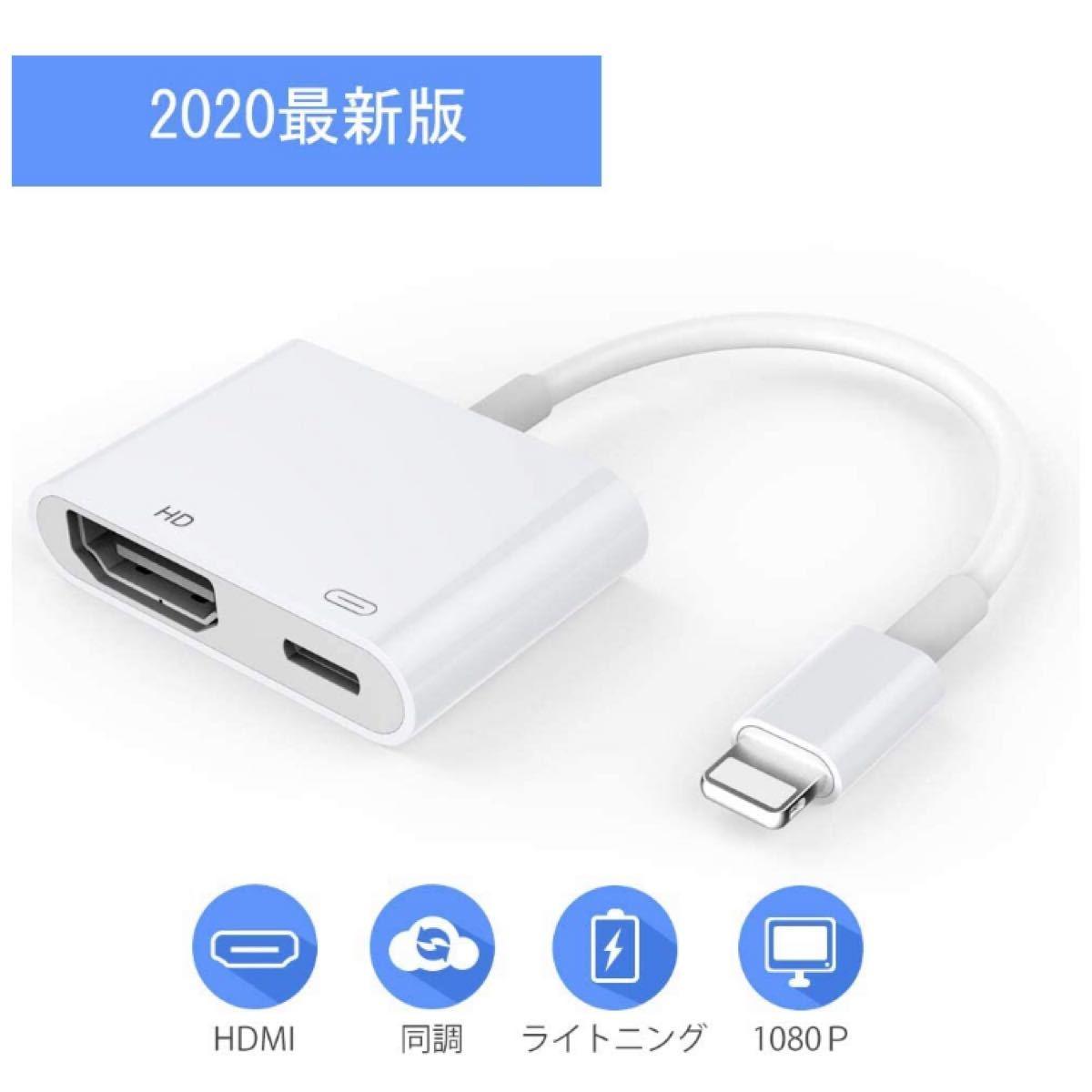 【2020令和最新型】iPhone HDMI 変換ケーブル