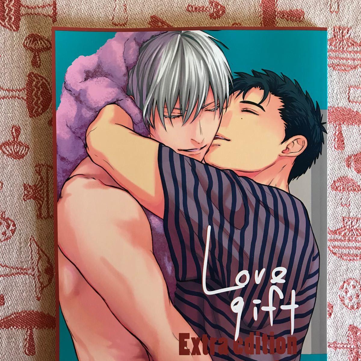 BL 同人誌 漫画 Love gift 一ノ瀬ゆま
