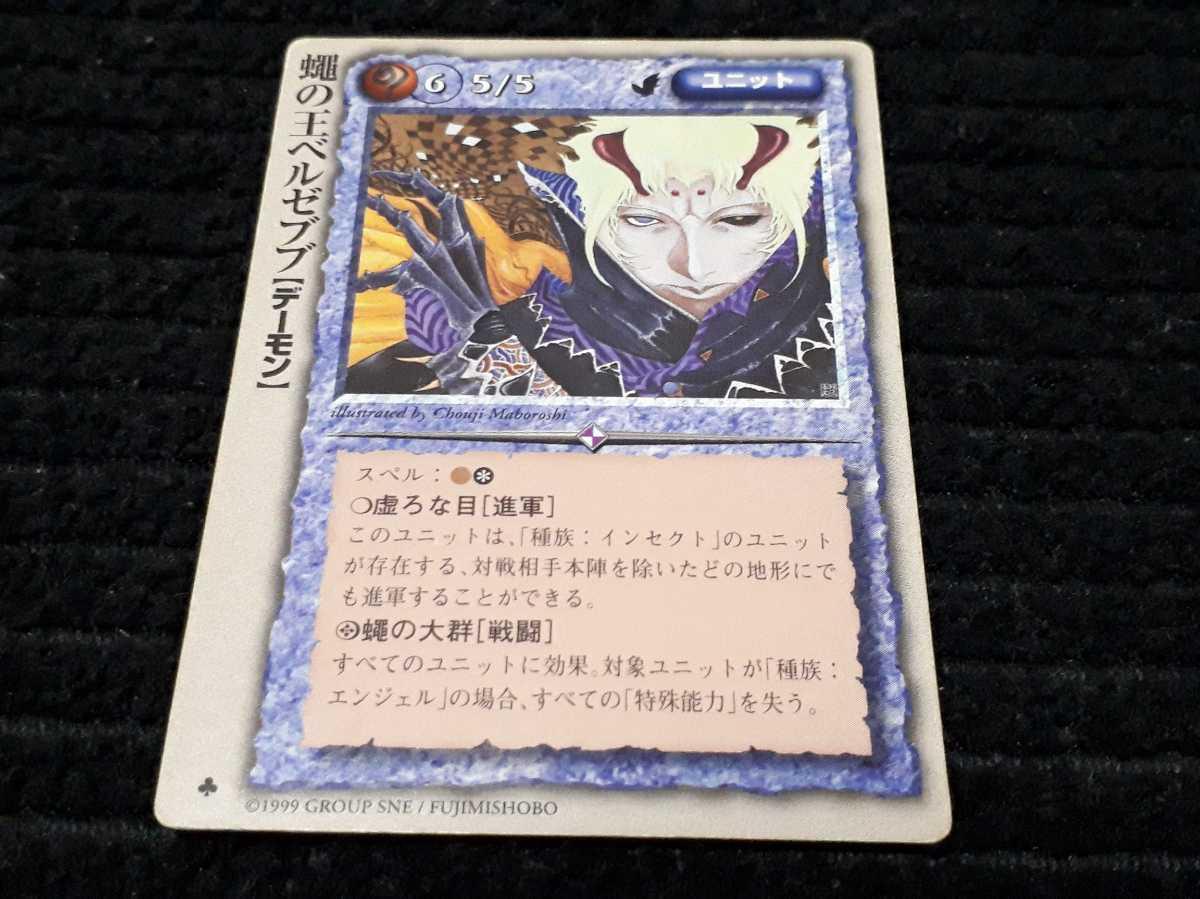 モンスターコレクション TCG モンコレ カード 初期 極稀 蝿の王ベルゼブブ_画像1