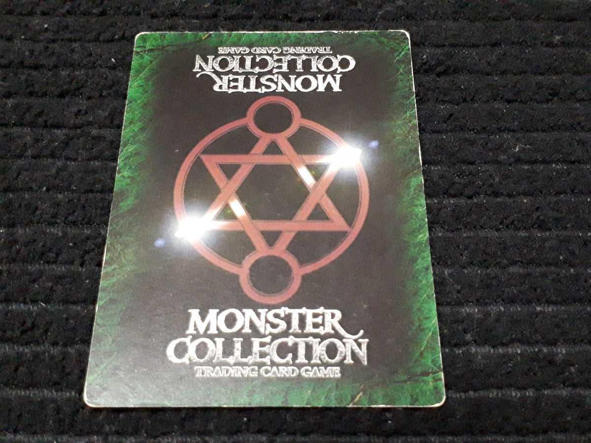 モンスターコレクション TCG モンコレ カード 初期 極稀 蝿の王ベルゼブブ_画像2