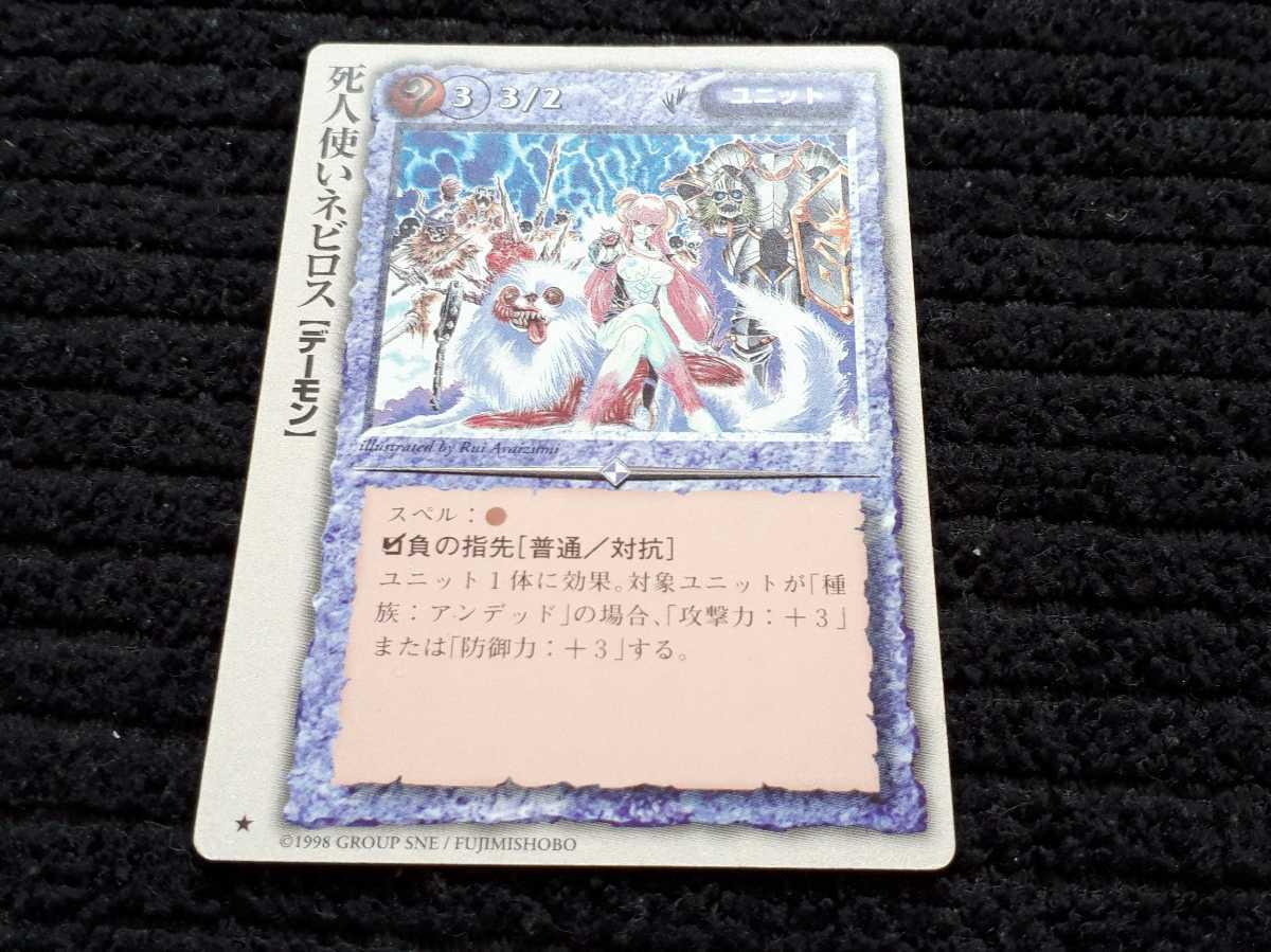 モンスターコレクション TCG モンコレ カード 初期 稀 死人使いネビロス (デーモン)_画像1