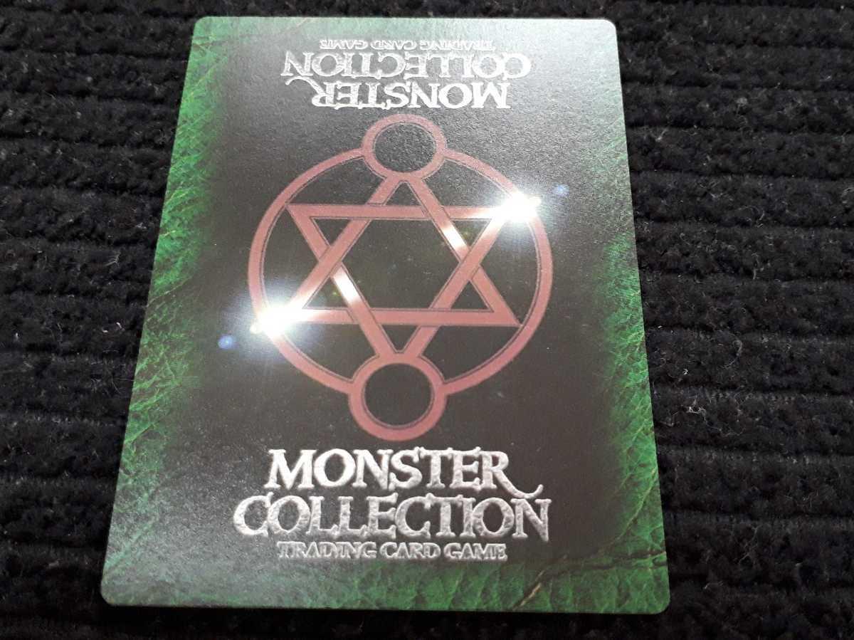 モンスターコレクション2 TCG モンコレ カード 初期 極稀 フィフス・エレメント_画像2