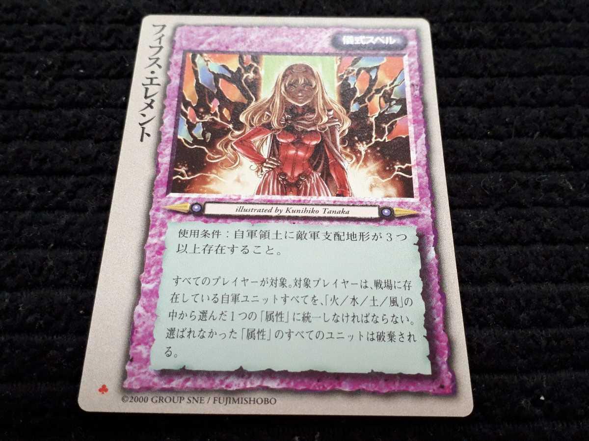 モンスターコレクション2 TCG モンコレ カード 初期 極稀 フィフス・エレメント_画像1
