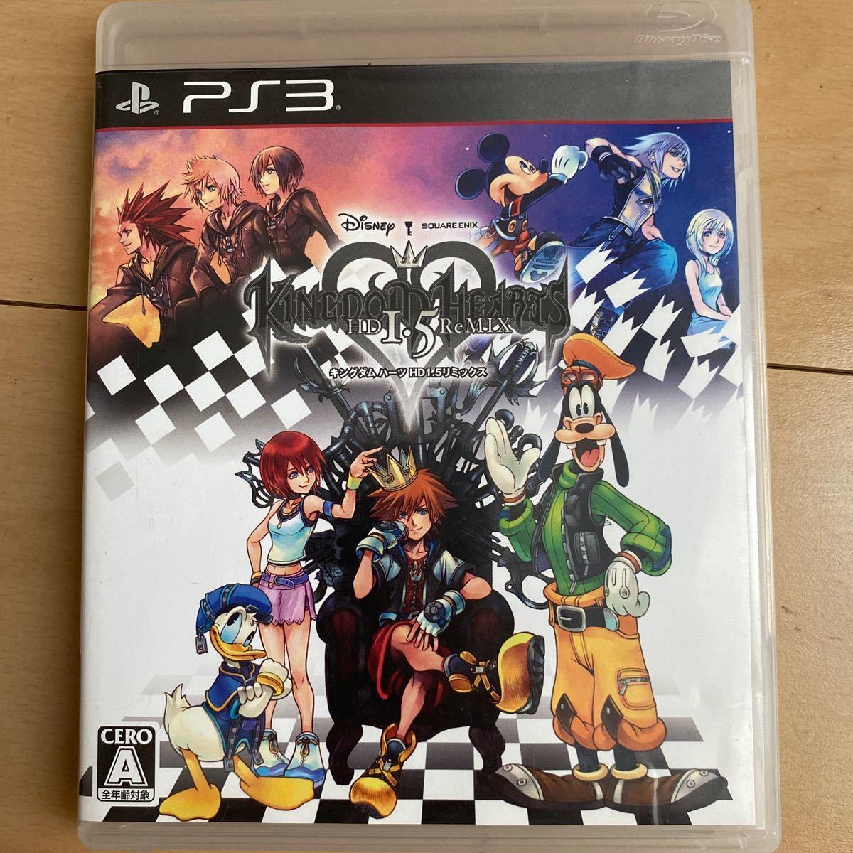 キングダムハーツHD1.5リミックス PS3