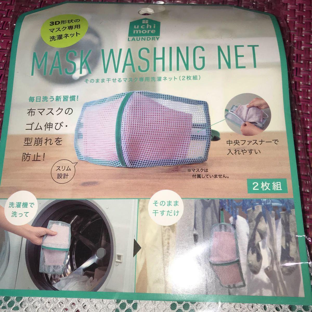 洗剤 マスク スッキリ