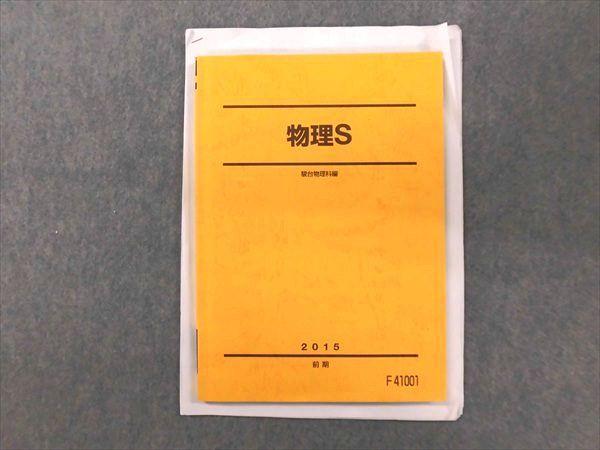 OY17-004 駿台 物理S 2015 前期 森下寛之 m0D_画像1