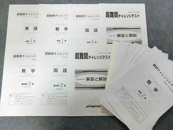 早稲田 アカデミー 特訓 選抜