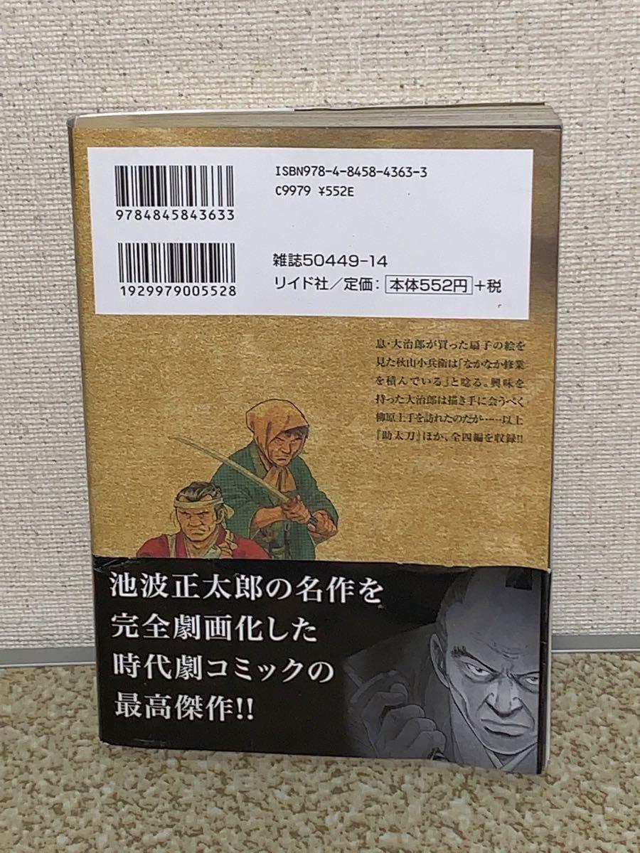 「剣客商売  19」