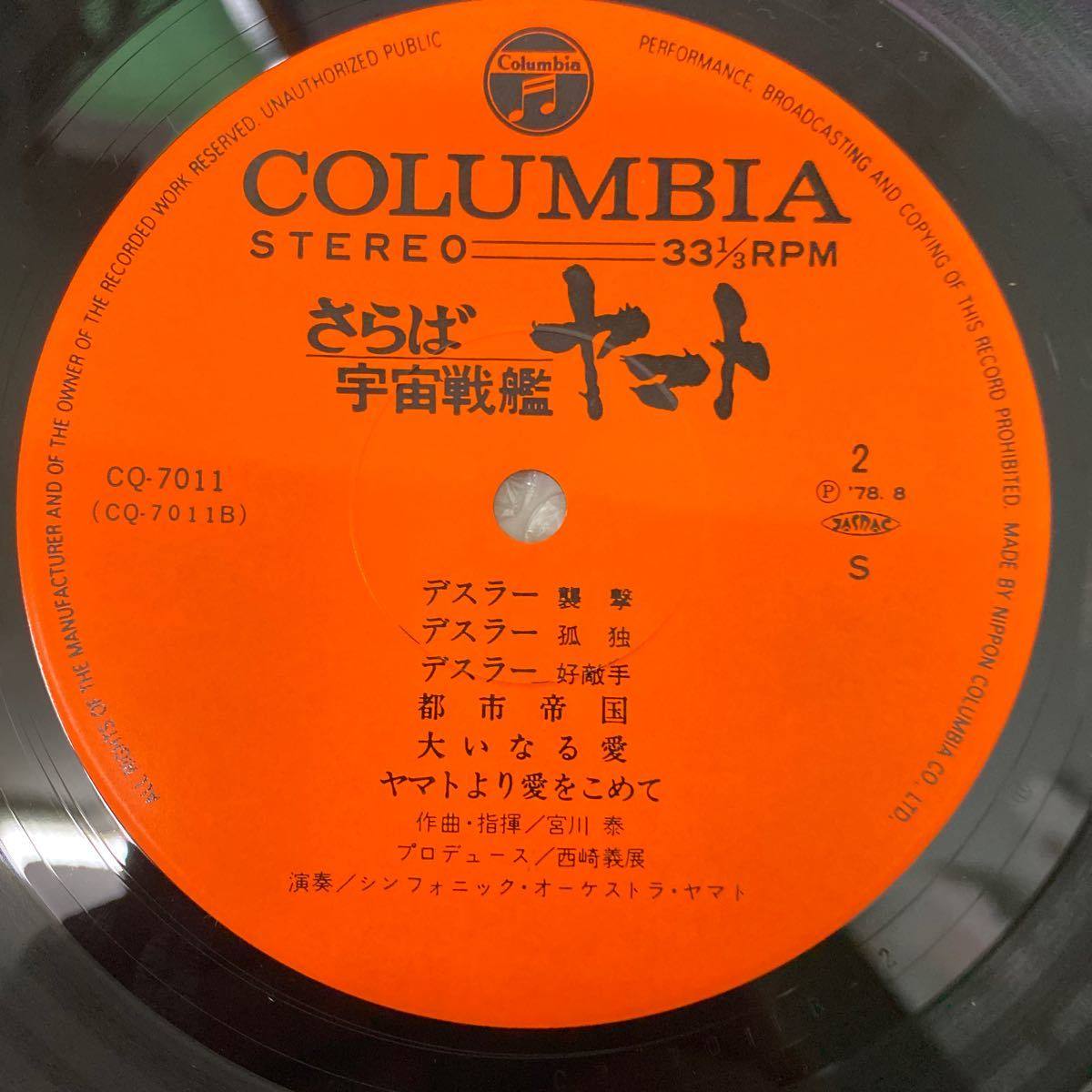 【LP】さらば宇宙戦艦ヤマト 愛の戦士たち 映画音楽集/オリジナルサウンドトラック(CQ-7011)日本コロムビア_画像9