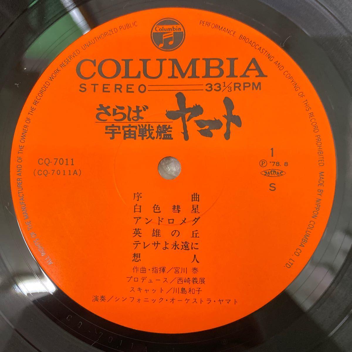 【LP】さらば宇宙戦艦ヤマト 愛の戦士たち 映画音楽集/オリジナルサウンドトラック(CQ-7011)日本コロムビア_画像7