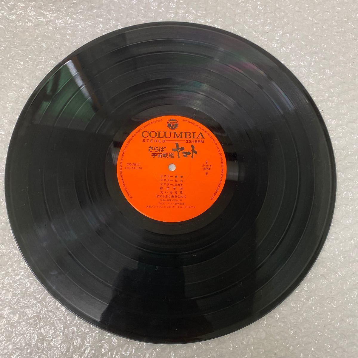 【LP】さらば宇宙戦艦ヤマト 愛の戦士たち 映画音楽集/オリジナルサウンドトラック(CQ-7011)日本コロムビア_画像8