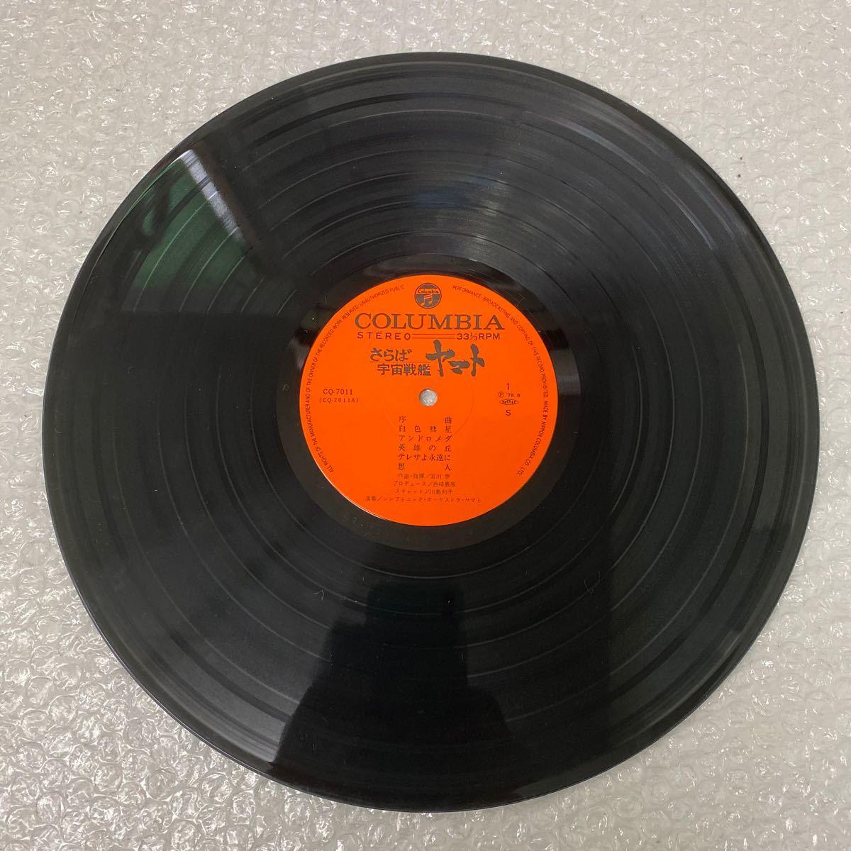 【LP】さらば宇宙戦艦ヤマト 愛の戦士たち 映画音楽集/オリジナルサウンドトラック(CQ-7011)日本コロムビア_画像6