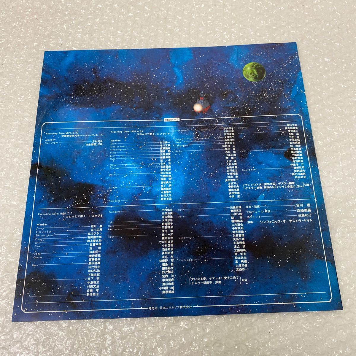 【LP】さらば宇宙戦艦ヤマト 愛の戦士たち 映画音楽集/オリジナルサウンドトラック(CQ-7011)日本コロムビア_画像5