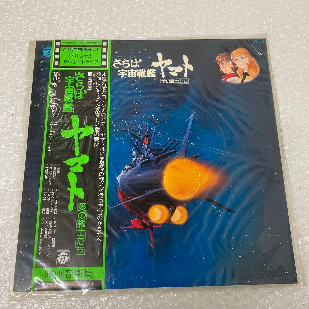 【LP】さらば宇宙戦艦ヤマト 愛の戦士たち 映画音楽集/オリジナルサウンドトラック(CQ-7011)日本コロムビア_画像1