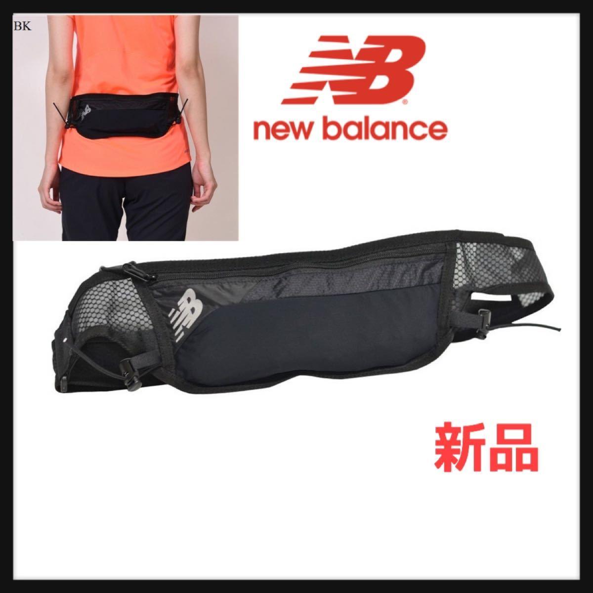 【新品】new balance ニューバランス★ランニングウエストポーチ 黒