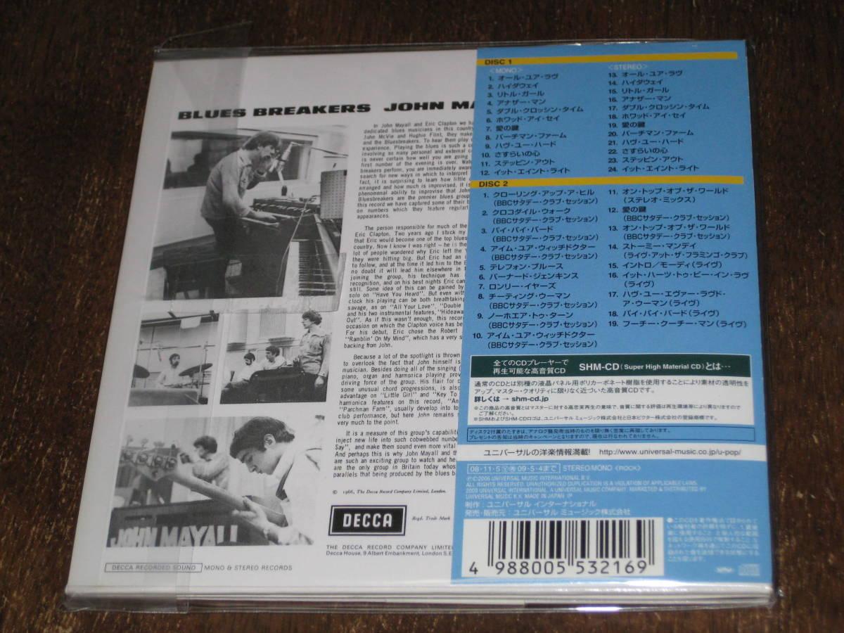 JOHN MAYALL & BLUES BREAKERS ジョン・メイオール & ザ・ブルースブレイカーズ + クラプトン / モノ & ステレオ SHM-CD 2枚組 国内帯有