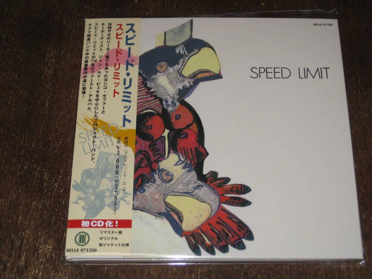 SPEED LIMIT スピード・リミット S/T 2007年リマスター CD 国内帯有