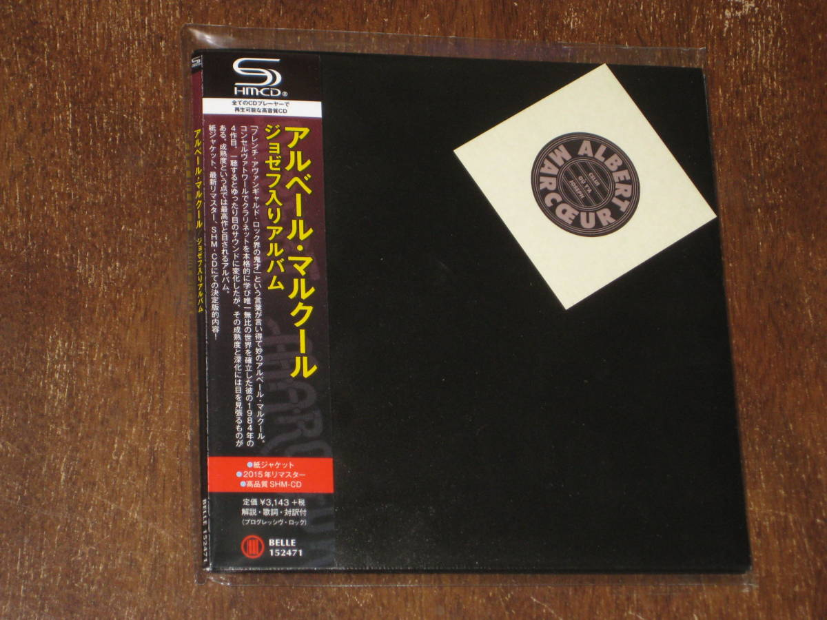 ALBERT MARCOEUR アルベール・マルクール / ジョゼフ入りアルバム 2015年リマスター SHM-CD 国内帯有