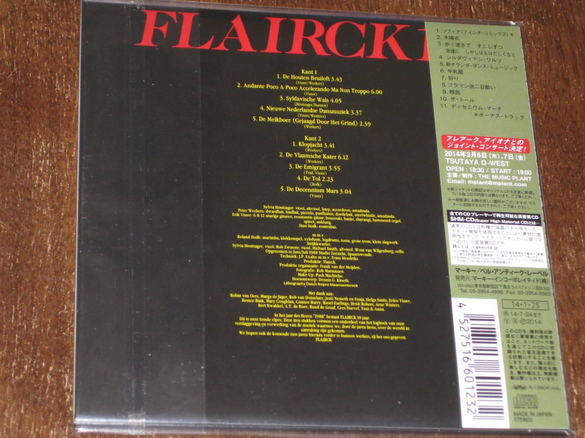 FLAIRCK フレアーク / 10 (ジ・エミグラント) 2013年リマスター SHM-CD 国内帯有