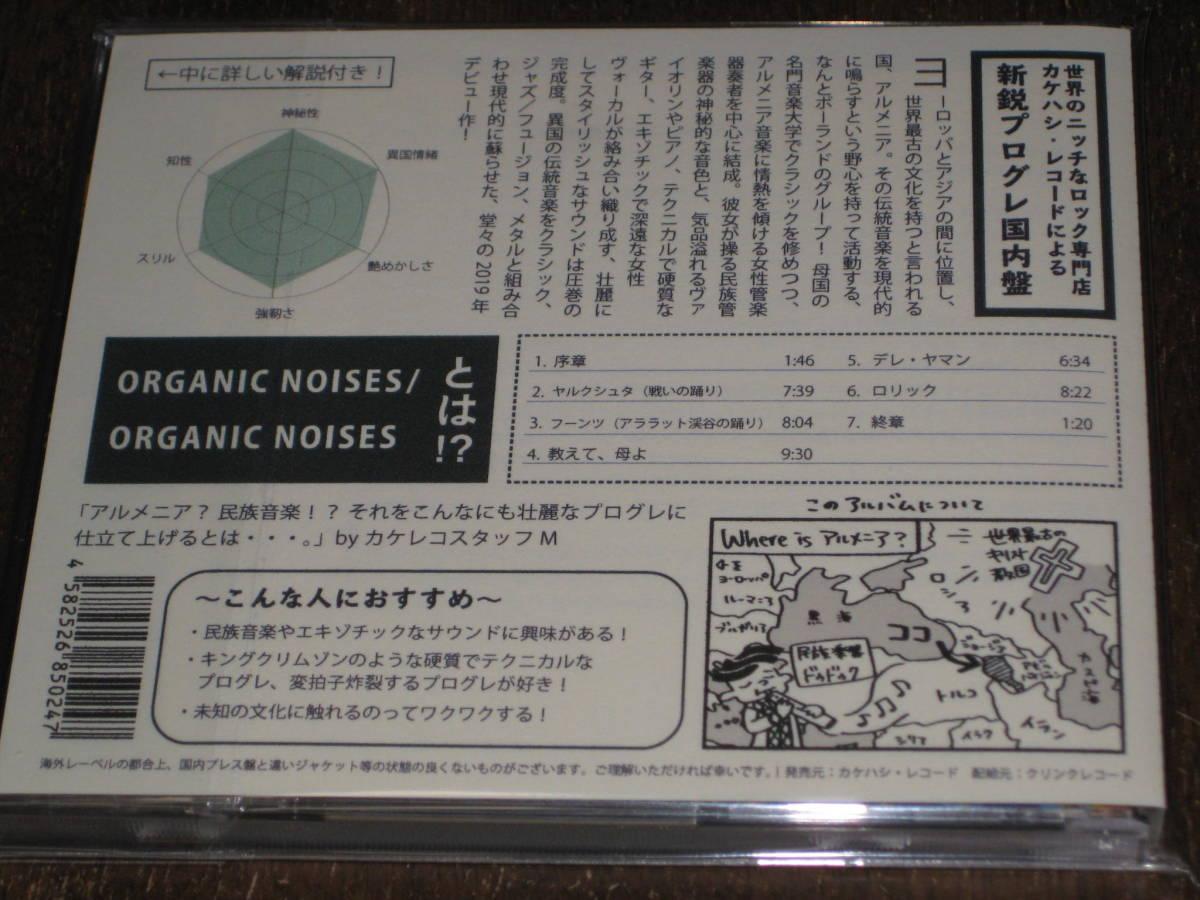 ORGANIC NOISES オーガニック・ノイズ S/T 2020年リマスター 輸入盤CD 国内帯有
