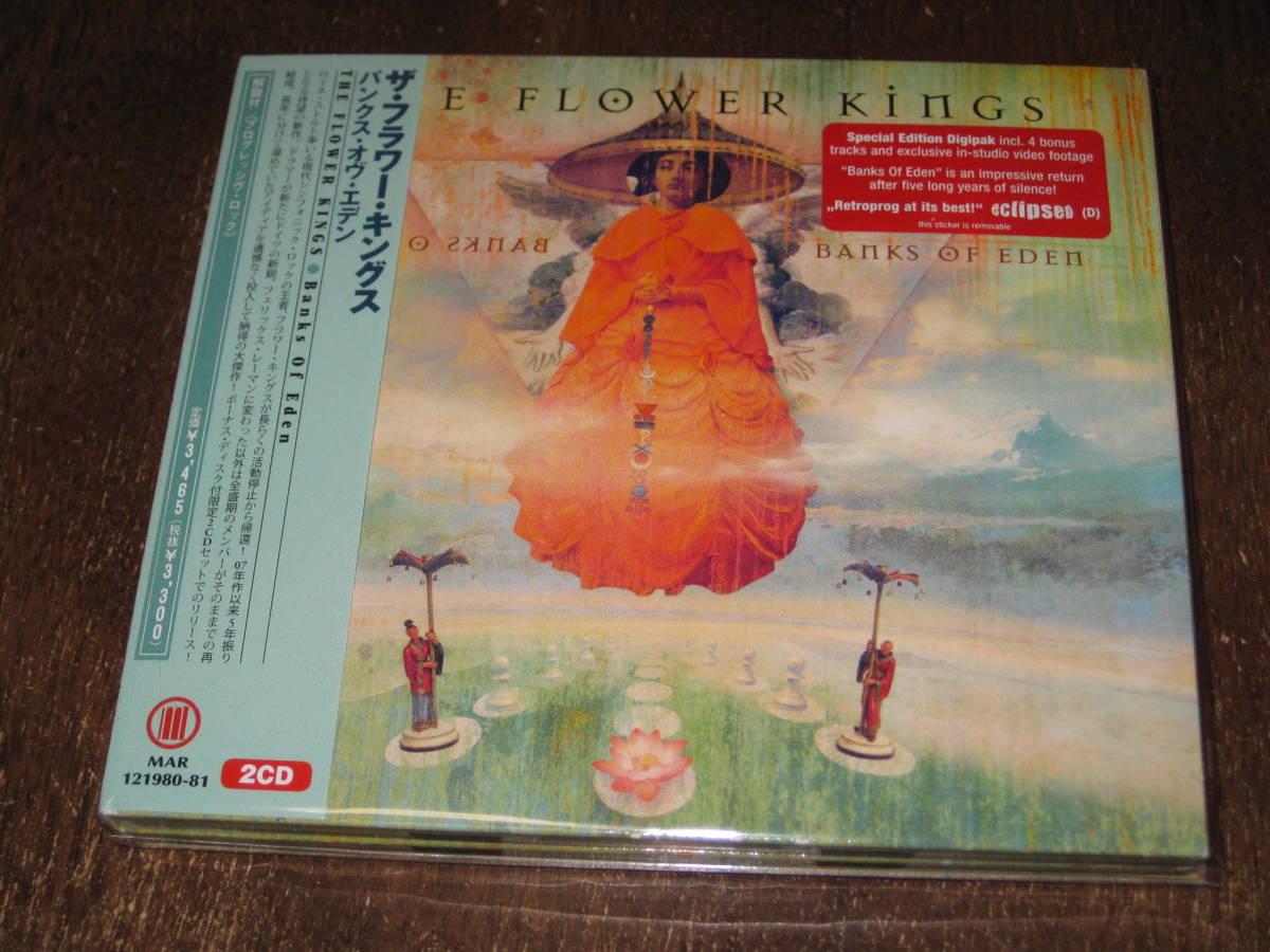 THE FLOWER KINGS ザ・フラワー・キングス / BANKS OF EDEN バンクス・オヴ・エデン 2012年CD 2枚組 国内帯有