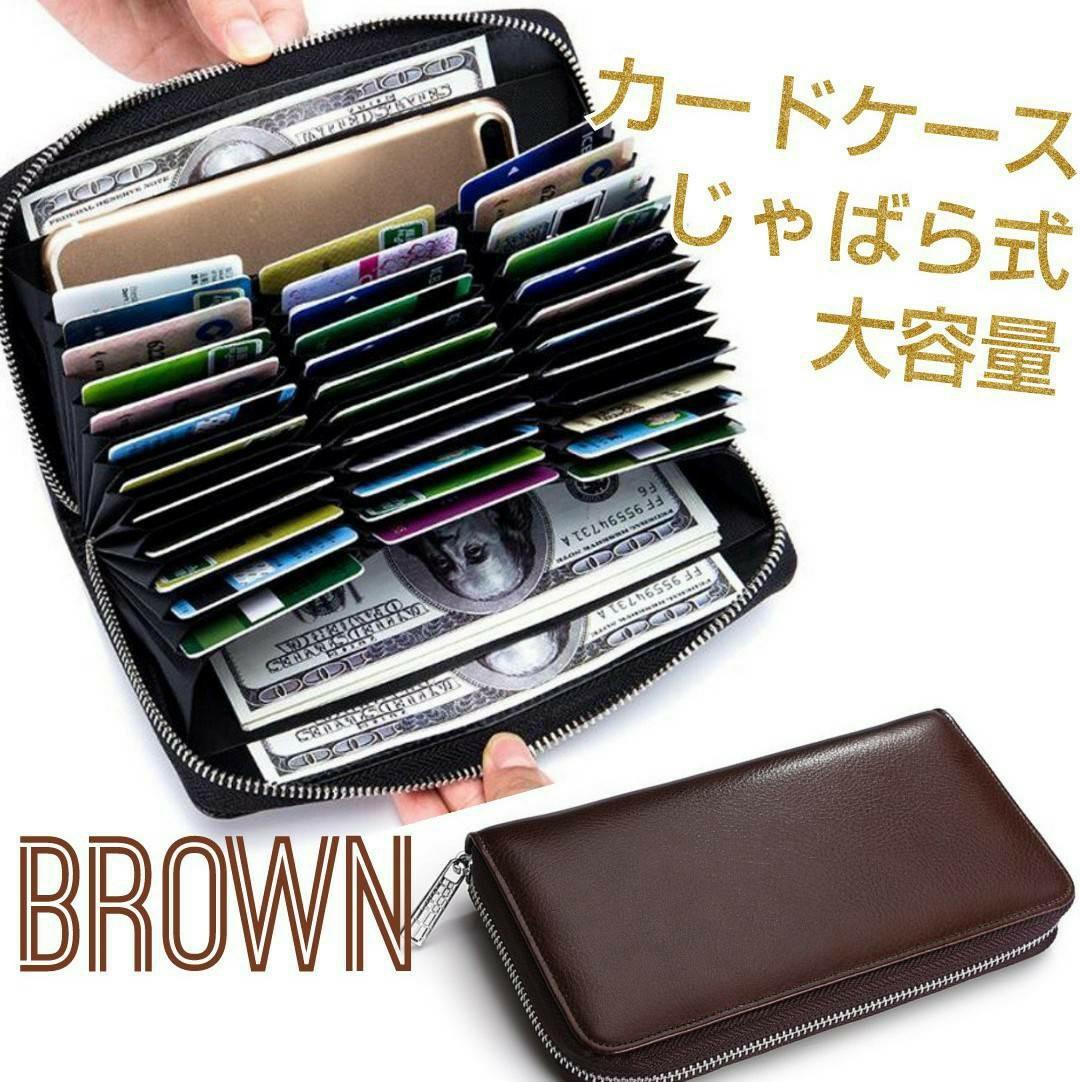 カードケース 革 レザー じゃばら おしゃれ 大容量 本革 カード入れ 長財布