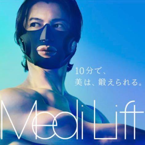 新品 ヤーマン メディリフト ウェアラブル美顔器 EP-14BB