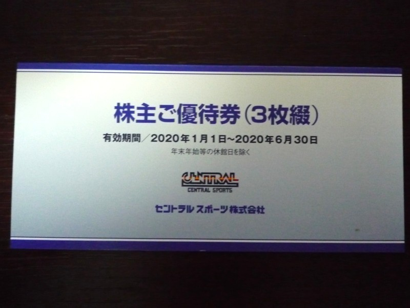 ★ Central Sports shareholder benefit three (one book) number to the extension in the 2020/12/31 4
