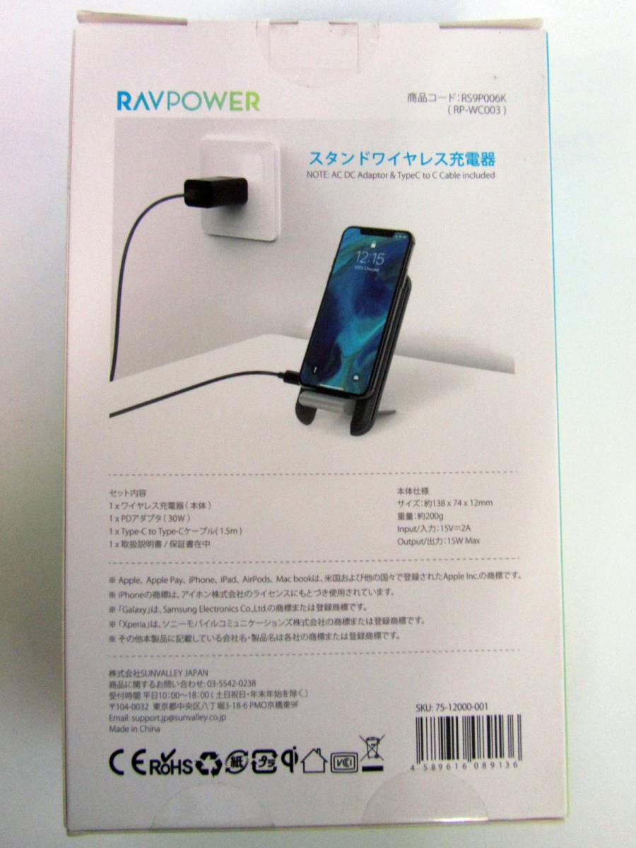 スタンド型 ワイヤレス充電器 2 in 1 Qi RP-WC003 (RS9P006K)iPhone、Android_画像3