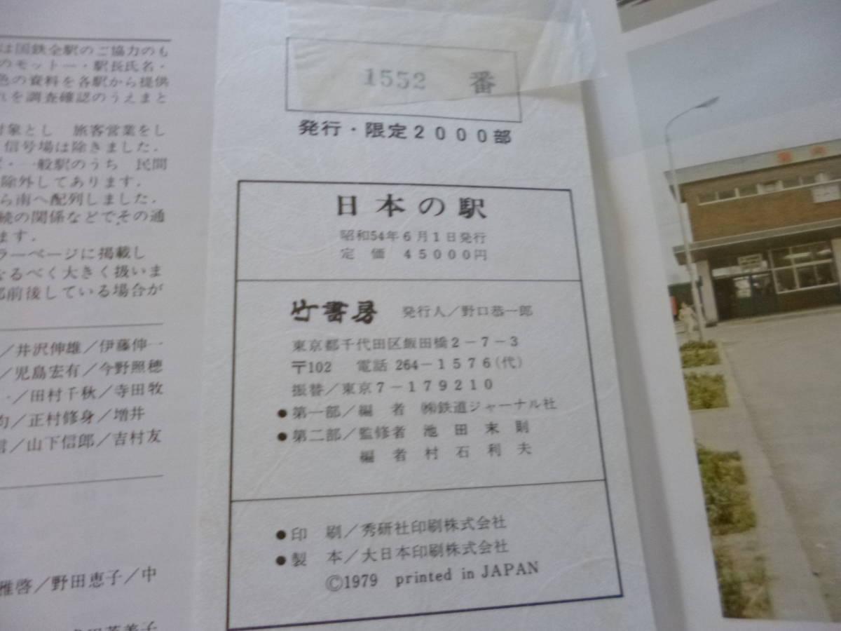"""ヤフオク! - 限定2000部""""日本の駅(国鉄全駅ルーツ大辞典・51..."""