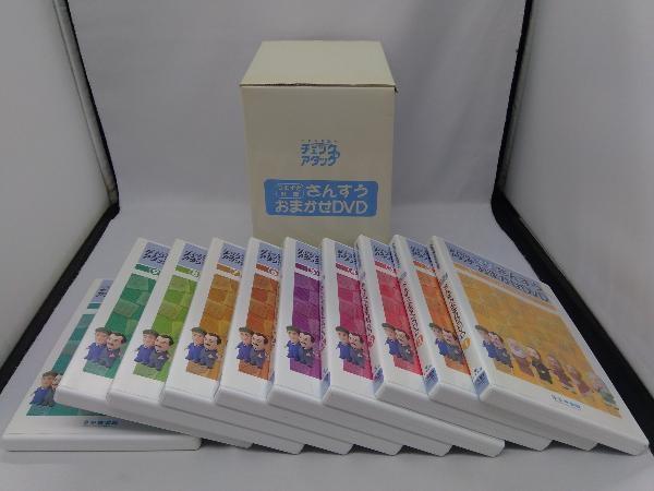 中央出版 DVD チェック&アタック つまずき対策 さんすうおまかせDVD  全10巻セット