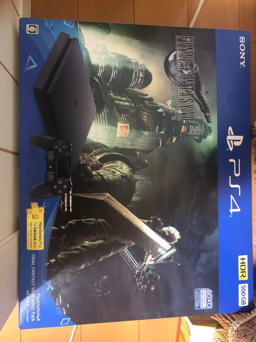 PS4 FF7リメイク同梱版