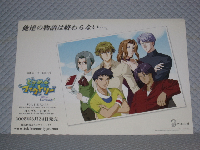 【送料込有】ときめきファクトリー ときめきメモリアル Girl's Side 非売品A2ポスター 未使用 広げて保管 2005年製年代物【ポスターのみ】_画像1