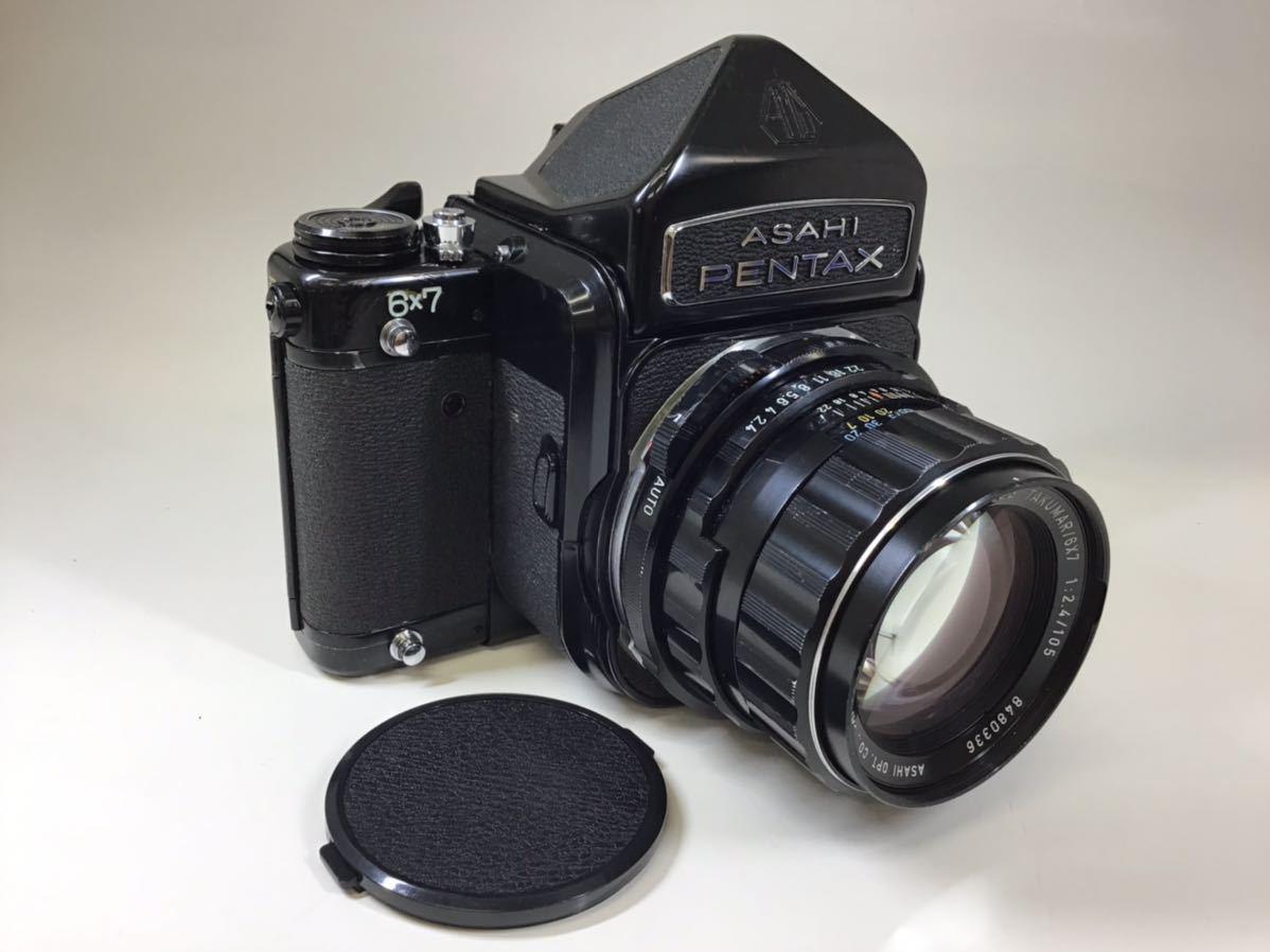 ASAHI PENTAX 6×7 ペンタックス6×7 標準レンズ TAKUMAR 6×7 105mm F2.4 中判カメラ フィルムカメラ ペンタックス67 防湿庫保管品