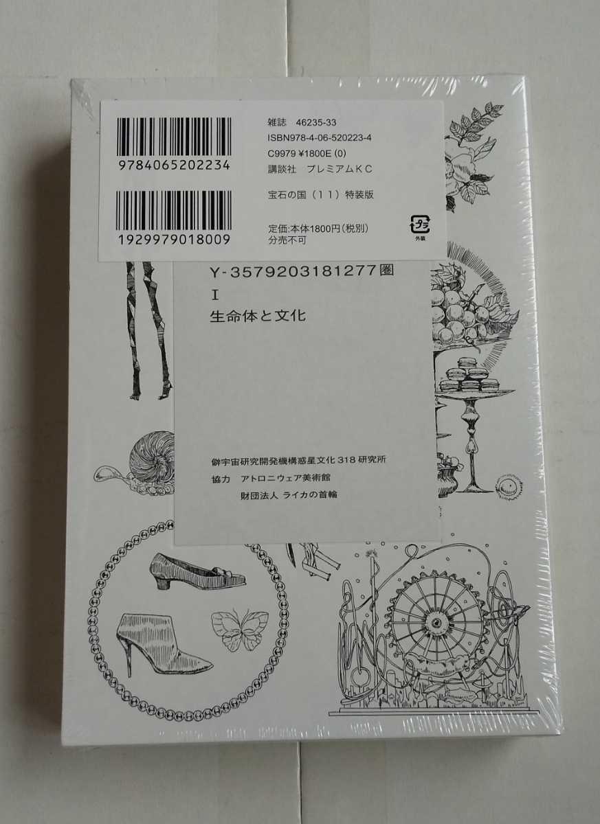 【即決】宝石の国 11巻 特装版 未開封 市川春子