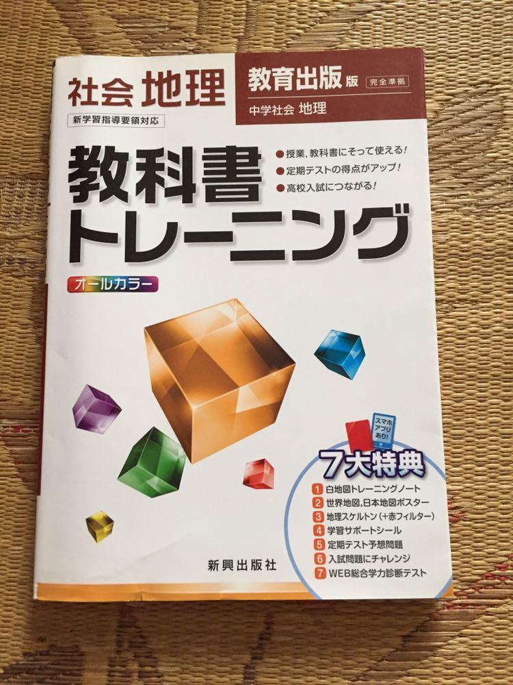 教科書トレーニング 地理(教育出版版)