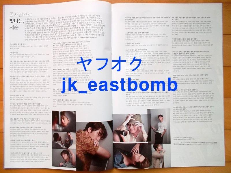 [パク・ソジュン ソン・ダムビ ギムミンギュ] 韓国雑誌「@star 1」/2019年_画像6